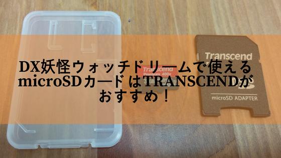 DX妖怪ウォッチドリームで使えるmicroSDカードはTranscendがおすすめ