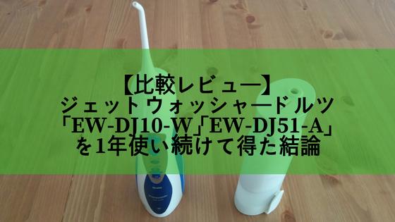 【比較レビュー】ジェットウォッシャードルツ「EW-DJ10-W」「EW-DJ51-A」を1年使い続けて得た結論