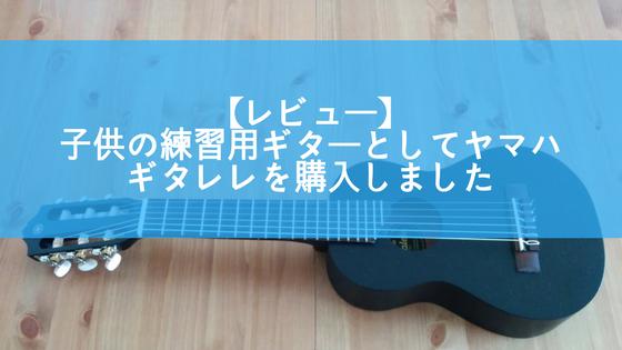 子供の練習用ギターとしてヤマハギタレレを購入しました