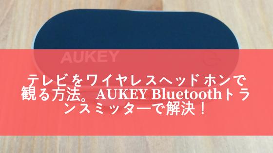 テレビをワイヤレスヘッドホンで観る方法。AUKEY Bluetoothトランスミッターで解決!