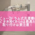 【レビュー】ドラム式洗濯機に使う壁ピタ水栓CB-L6は最高だけど取り付けは要注意!