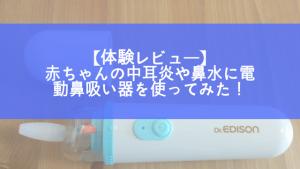 赤ちゃんの中耳炎や鼻水に電動鼻吸い器を使ってみた